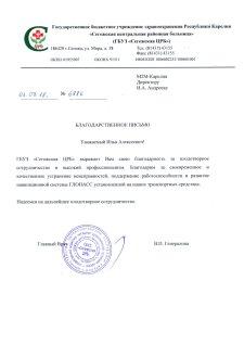Сегежская ЦРБ